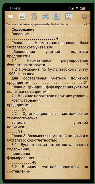 Открытие RTF-документа на Android