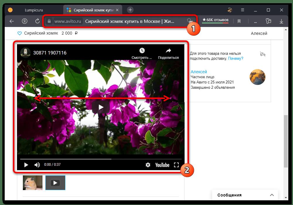 Как добавить видео на Авито_006