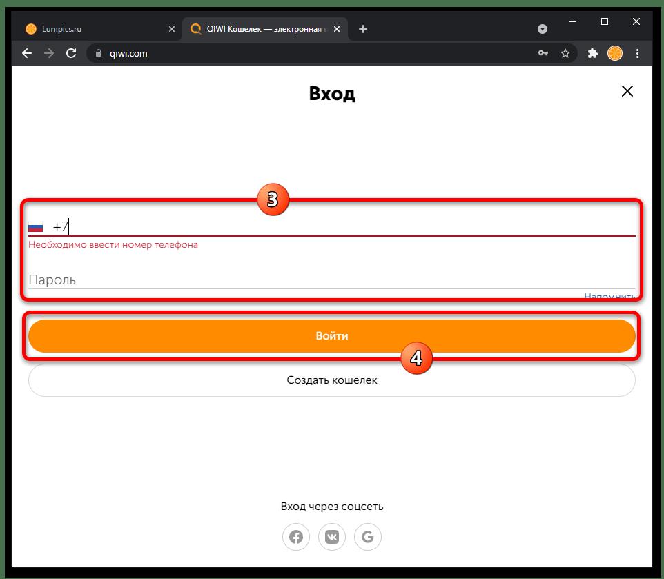 Как идентифицировать Киви кошелек_002