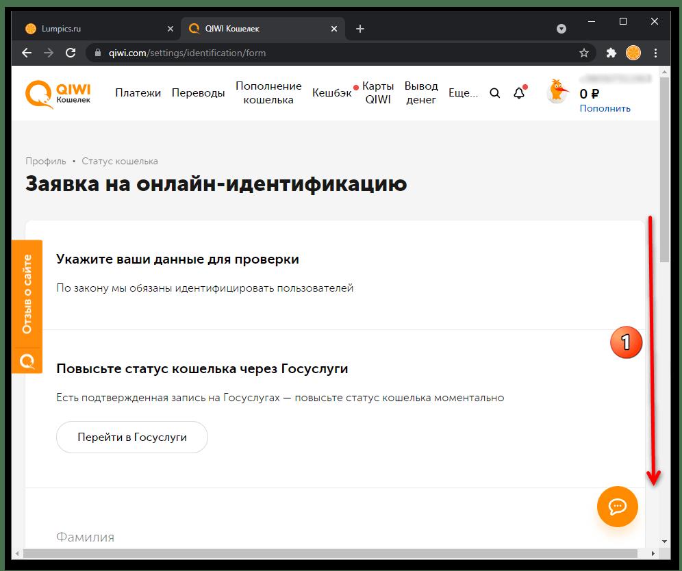 Как идентифицировать Киви Кошелек_041