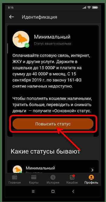 Как идентифицировать Киви Кошелек_056