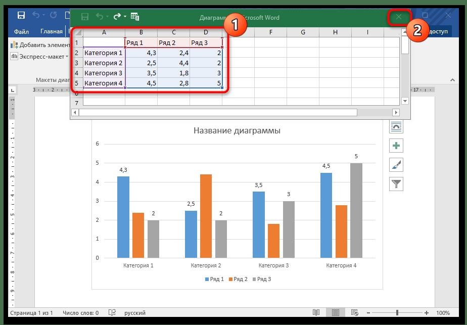 Как изменить данные в диаграмме в ворде-02