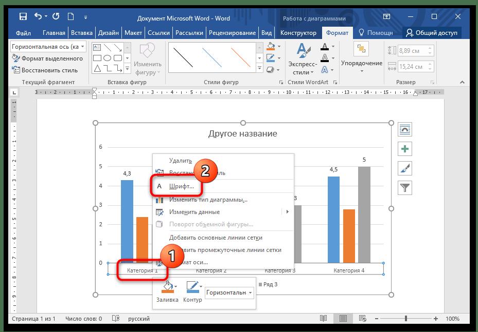 Как изменить данные в диаграмме в ворде-06