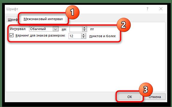Как изменить данные в диаграмме в ворде-08