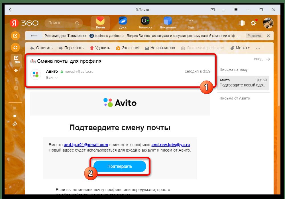 Как изменить почту на Авито_005