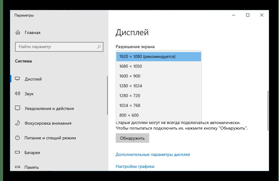 как на компьютере сделать полный экран_01