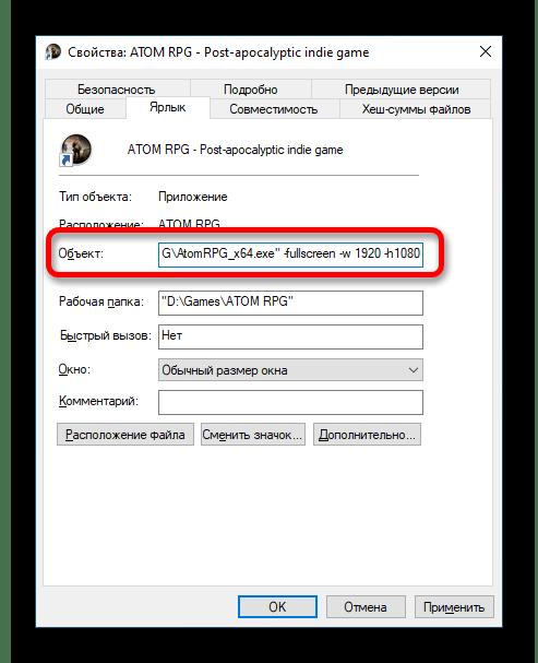 Настройка полного экрана на компьютере с Windows