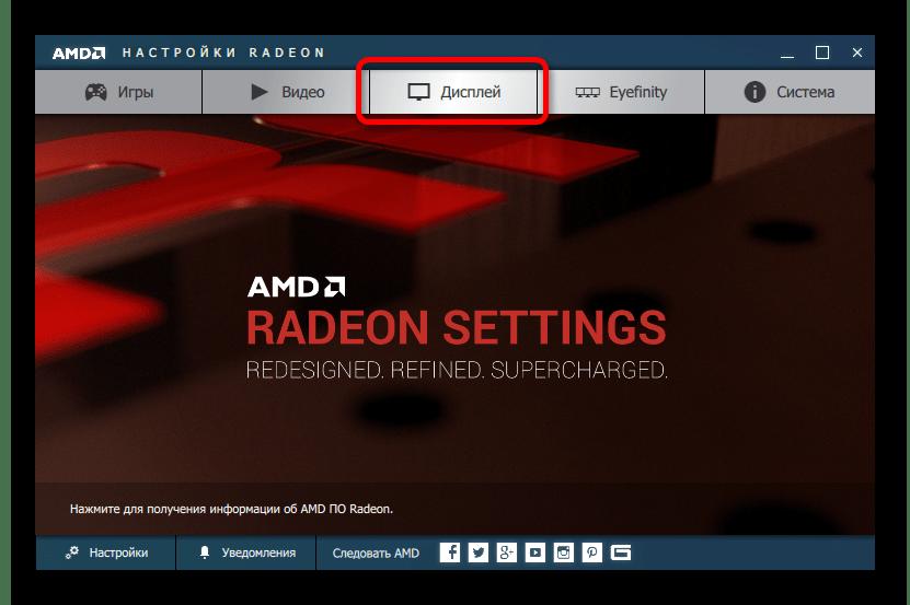 как на компьютере сделать полный экран_10