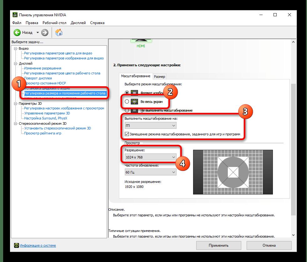 как на компьютере сделать полный экран_12
