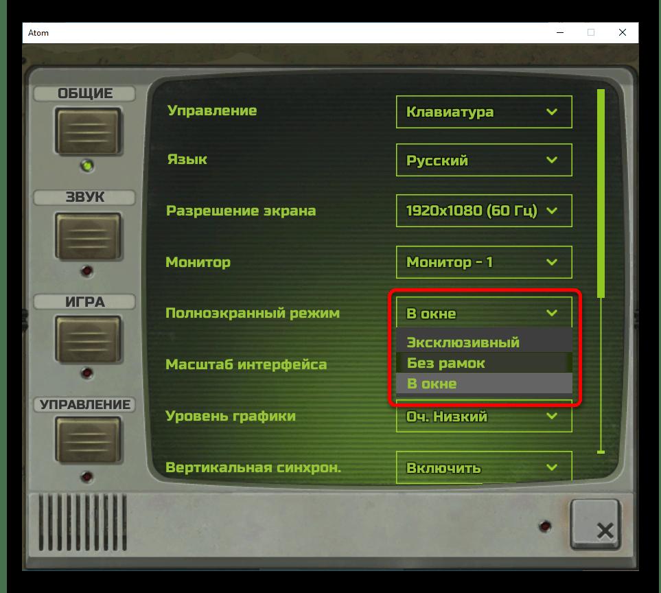 как на компьютере сделать полный экран_15