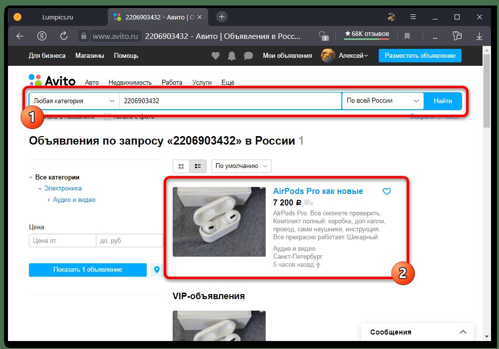 Как найти объявление по номеру на Авито_003