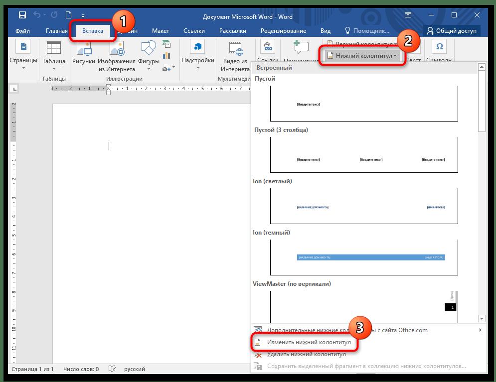 Как нумеровать со 2 страницы в ворде-01