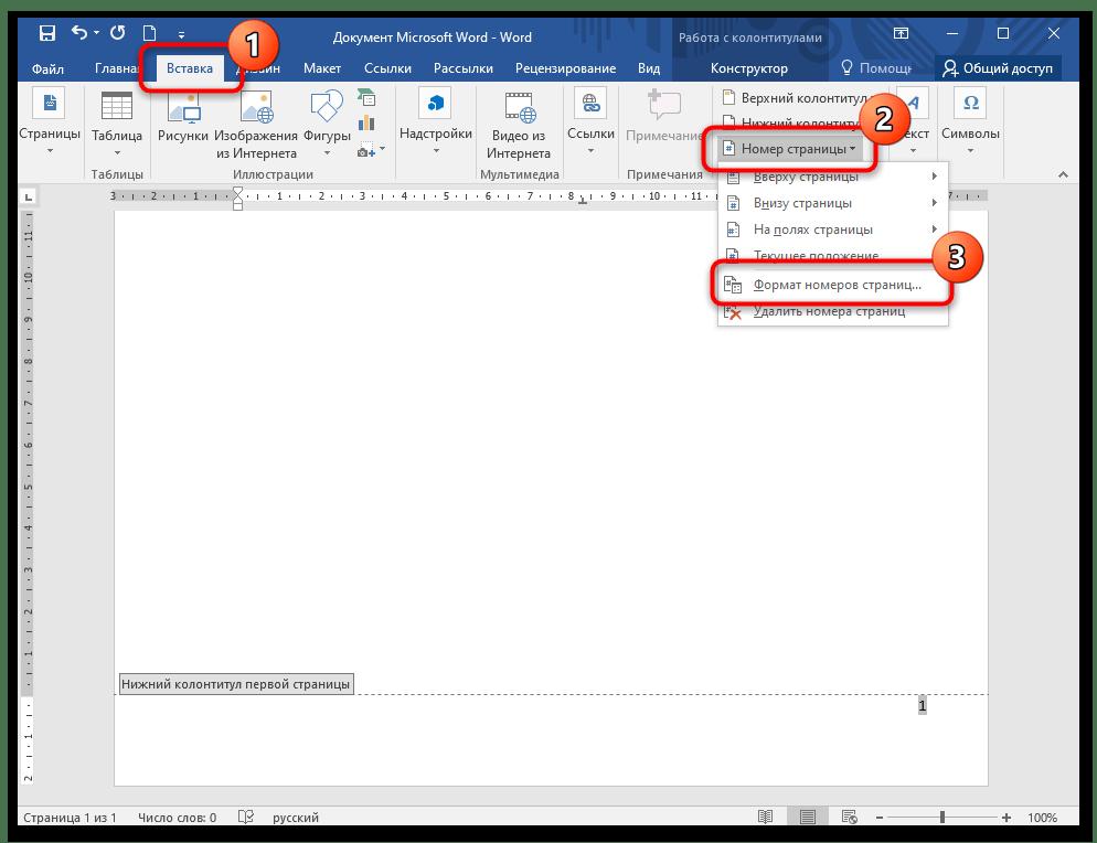 Как нумеровать со 2 страницы в ворде-05