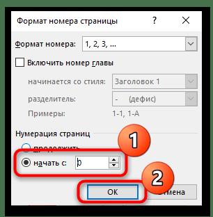 Как нумеровать со 2 страницы в ворде-06