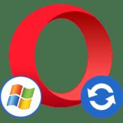 Как обновить Opera в Windows XP