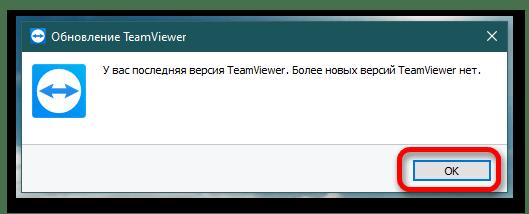 как обновить teamviewer_007