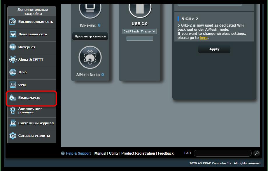 Как отключить брандмауэр в Windows-13