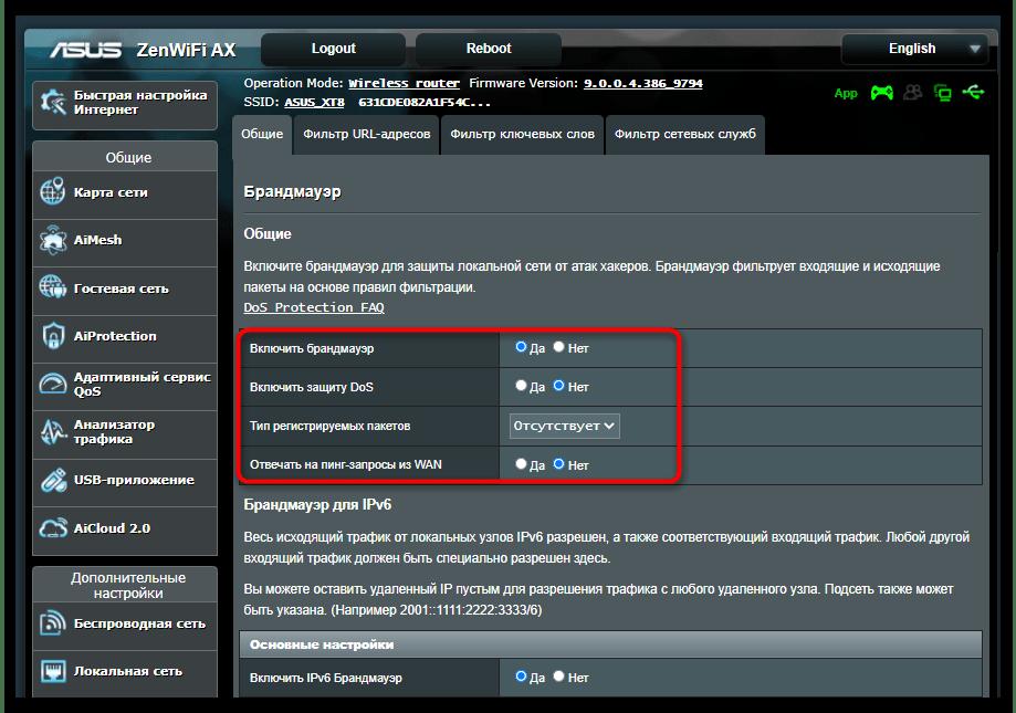 Как отключить брандмауэр в Windows-14