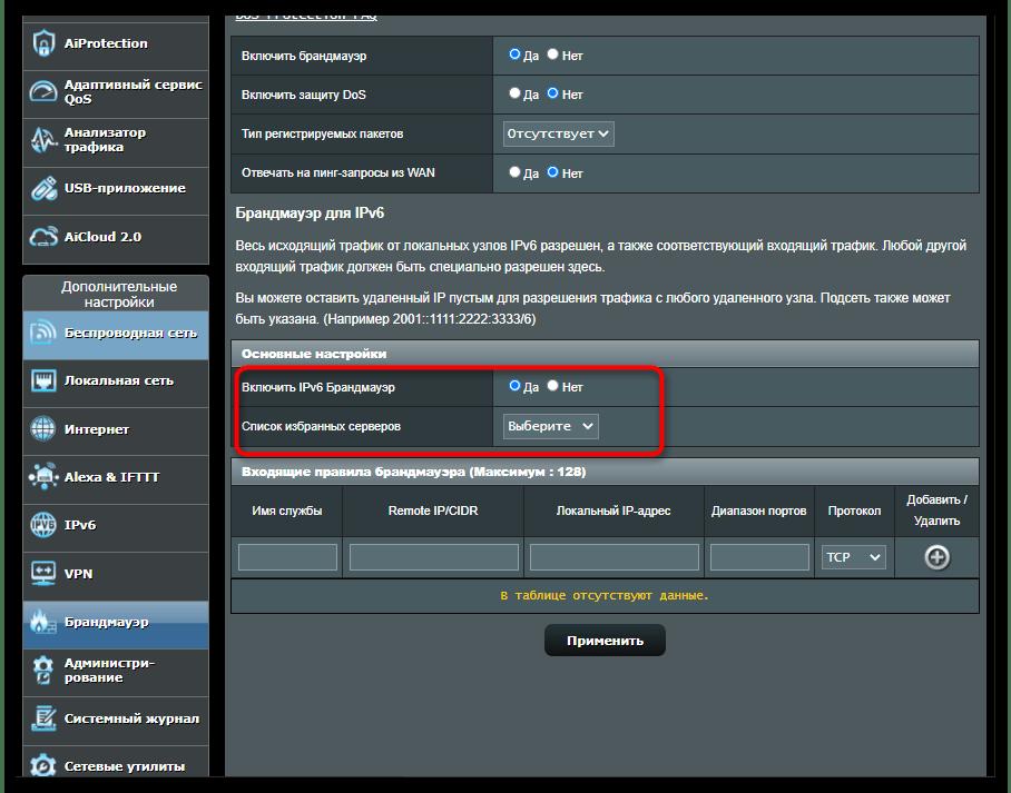 Как отключить брандмауэр в Windows-15