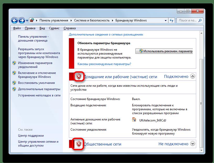 Как отключить брандмауэр в Windows-3