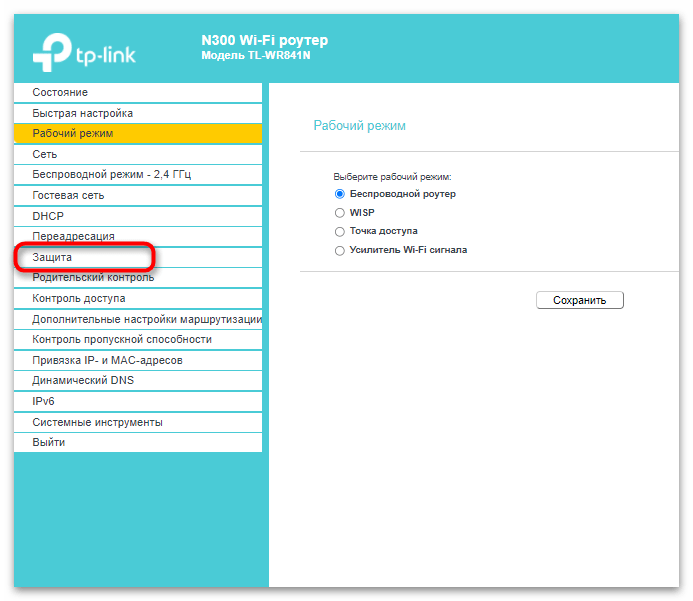 Как отключить брандмауэр в Windows-5