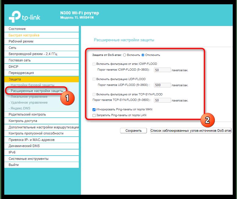 Как отключить брандмауэр в Windows-8