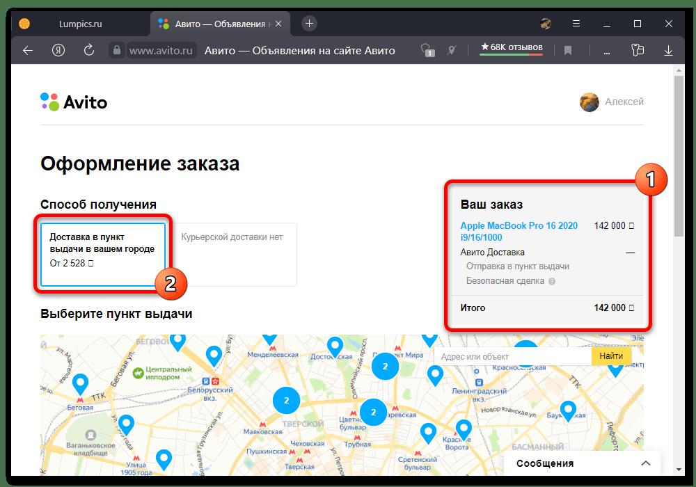 Как пользоваться Авито доставкой покупателю_002