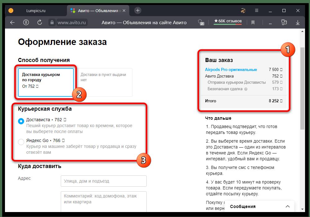 Как пользоваться Авито доставкой покупателю_006