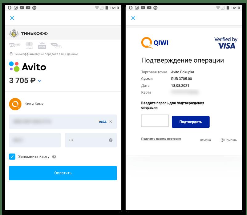 Как пользоваться Авито доставкой покупателю_016