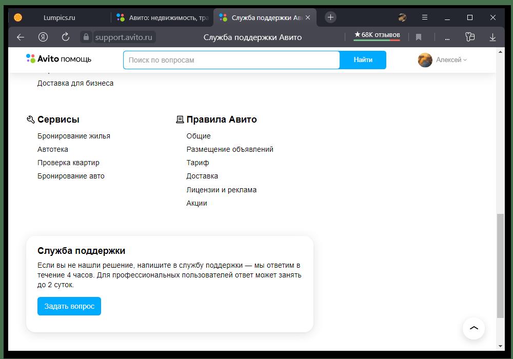 Как пользоваться Авито доставкой покупателю_020
