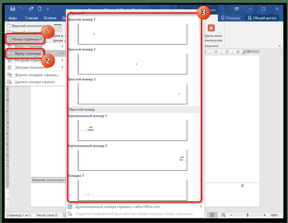 Как поменять нумерацию страниц в ворде-01