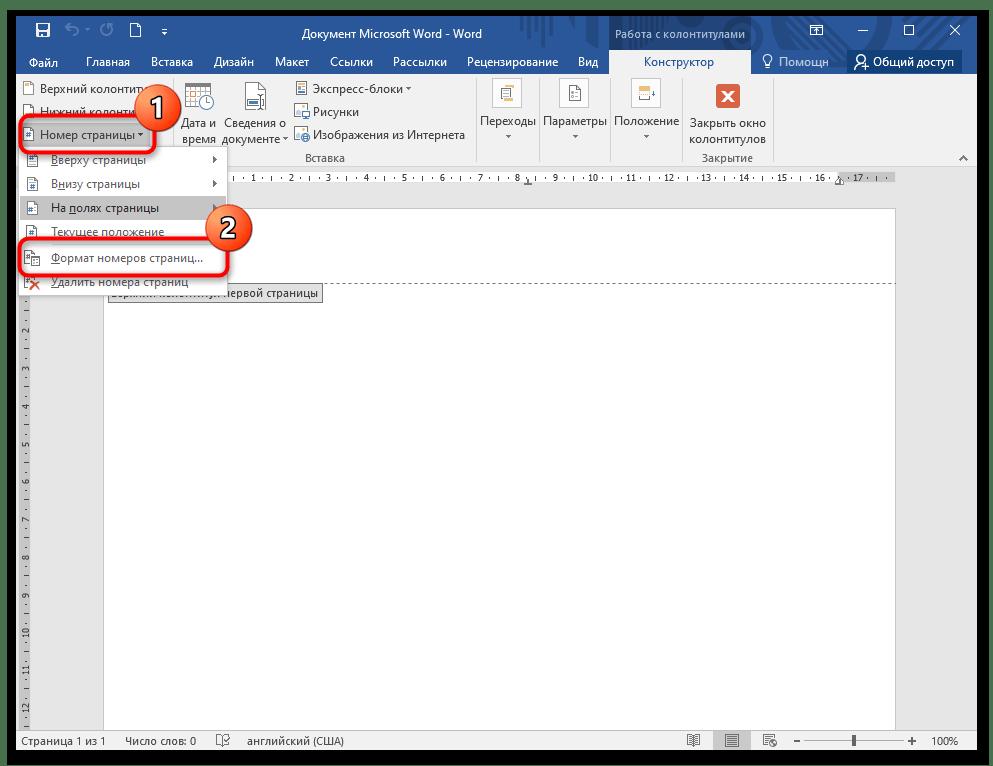 Как поменять нумерацию страниц в ворде-02