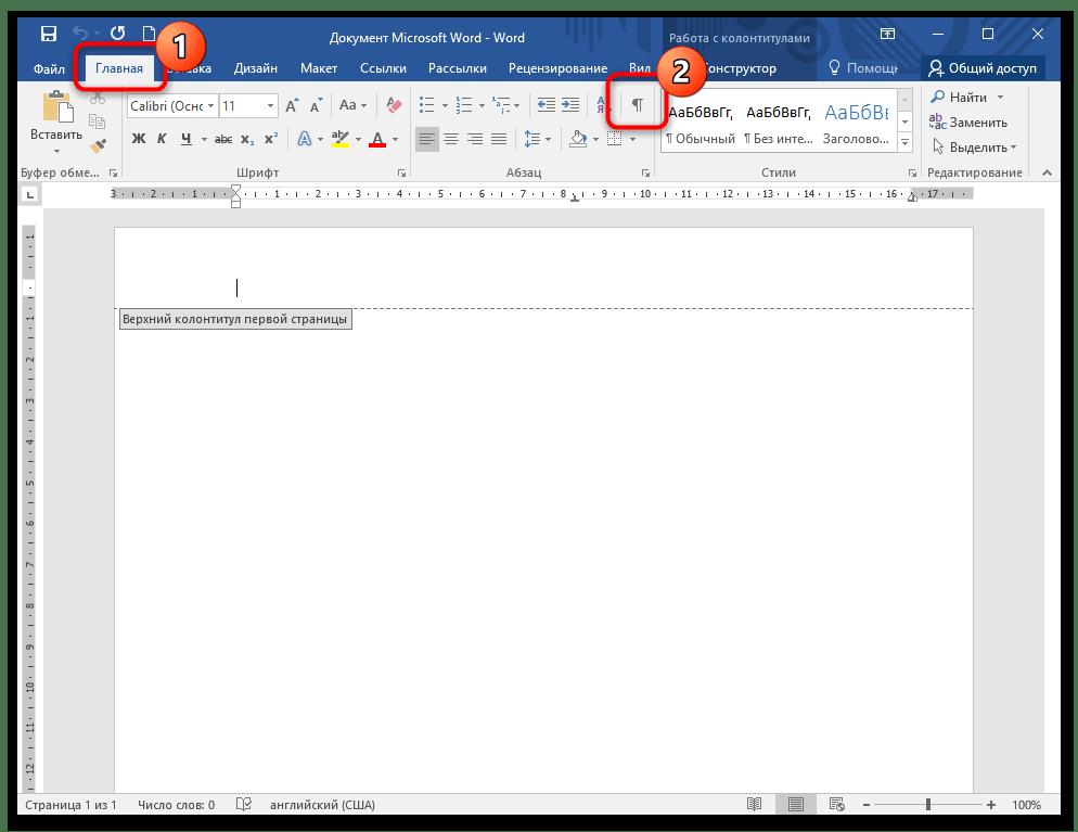 Как поменять нумерацию страниц в ворде-05