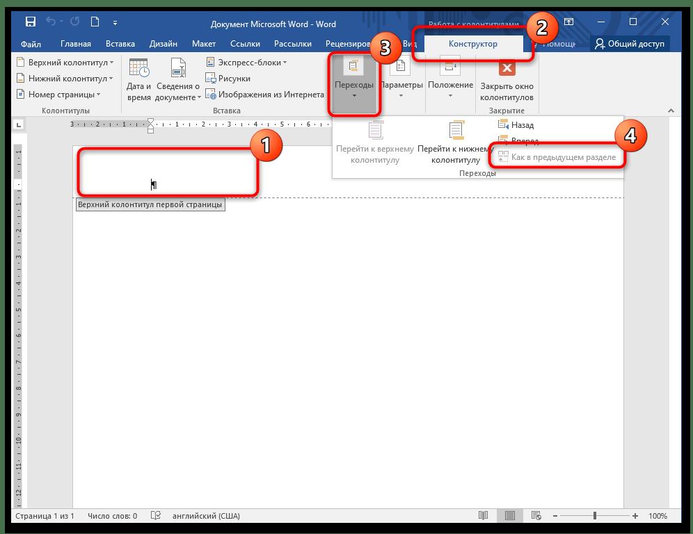 Как поменять нумерацию страниц в ворде-06