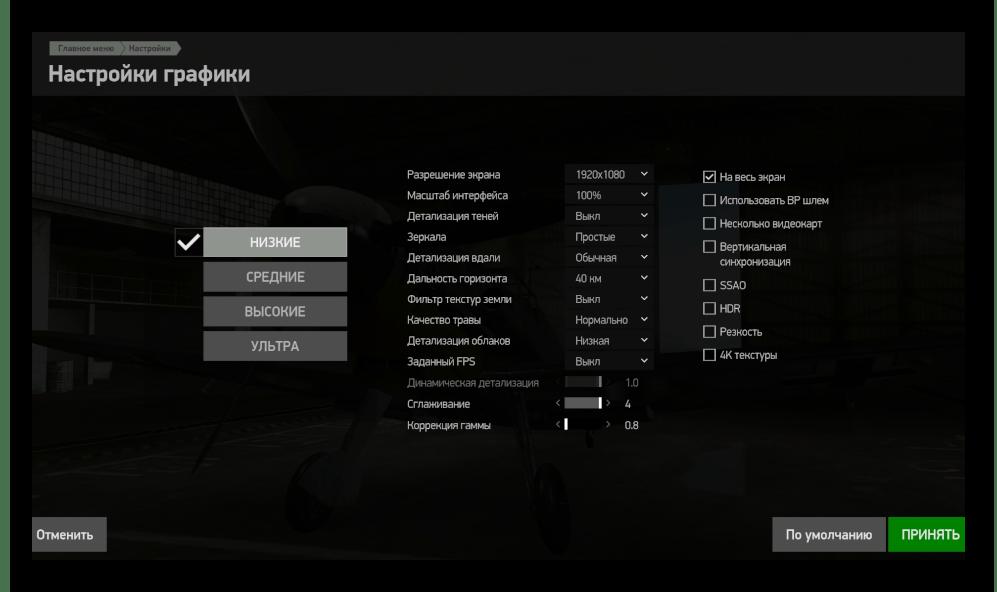 как повысить фпс в играх_03