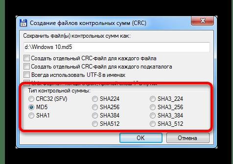 как проверить контрольную сумму образа iso-06