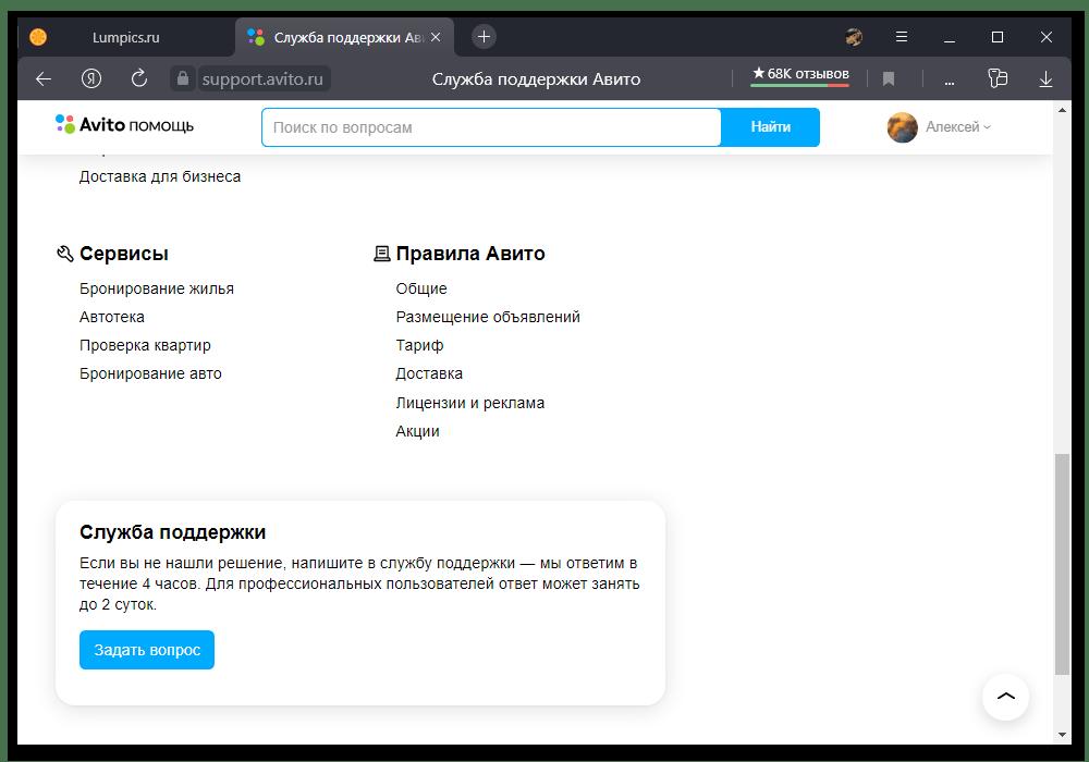 Как разблокировать объявление на Авито_004