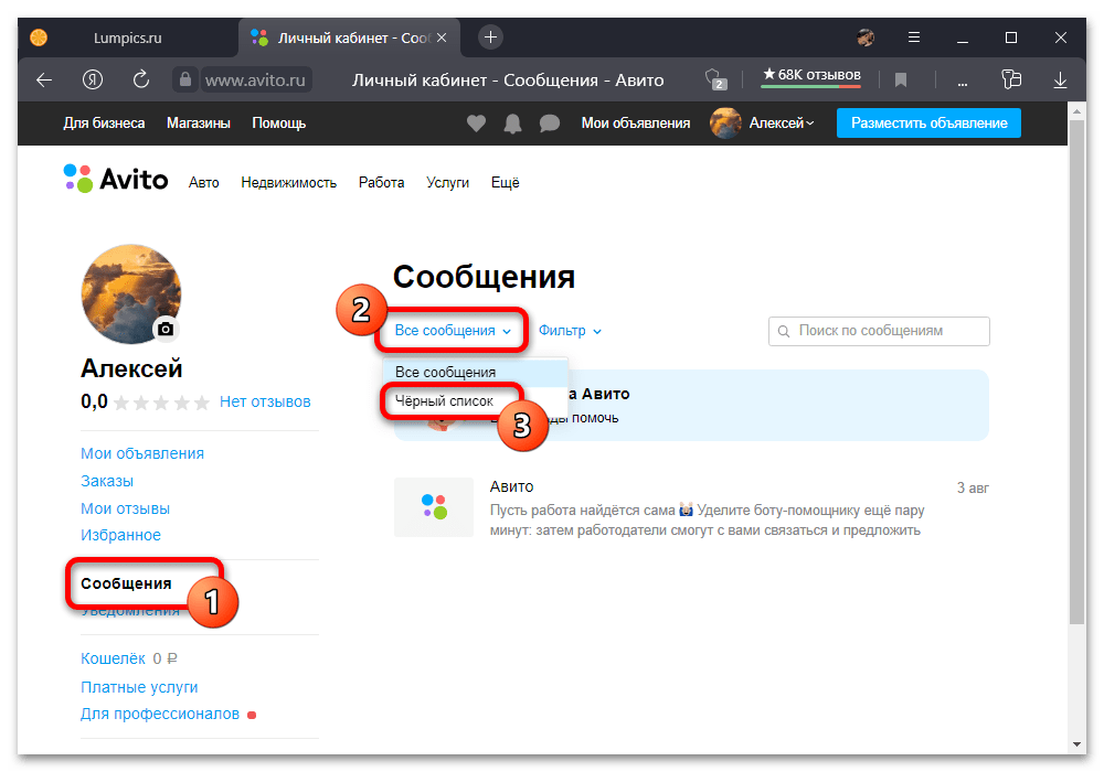 Как разблокировать пользователя на Авито_002