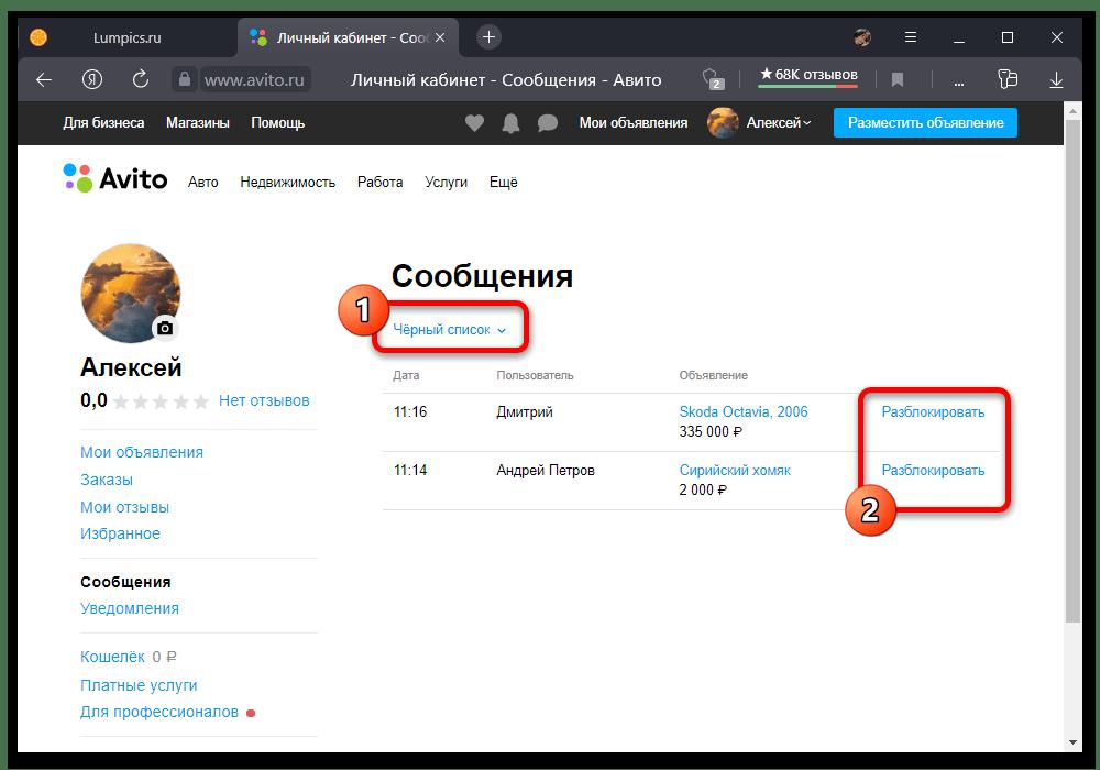 Как разблокировать пользователя на Авито_003
