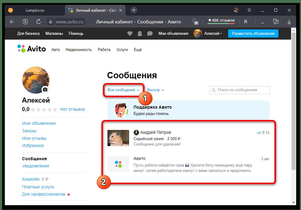 Как разблокировать пользователя на Авито_004