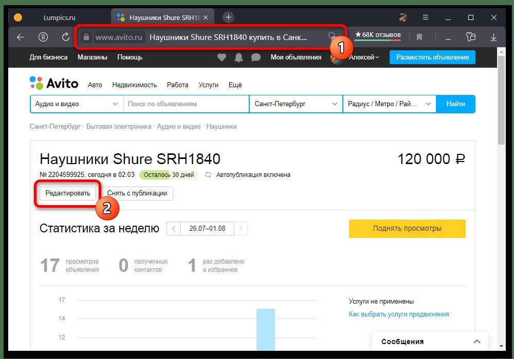 Как редактировать объявление на Авито_002