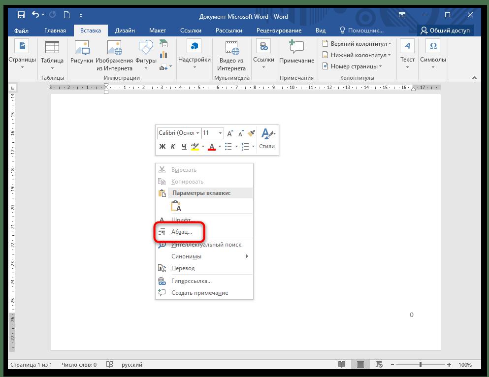 Как сделать абзац 1,25 в ворде-01