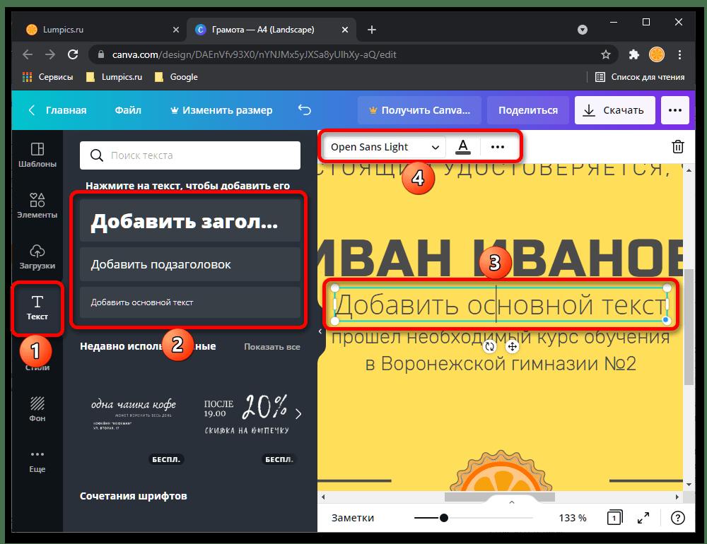 Как сделать грамоту онлайн_027