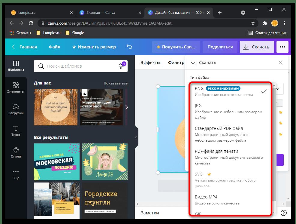 Как сделать картинку прозрачной онлайн_013