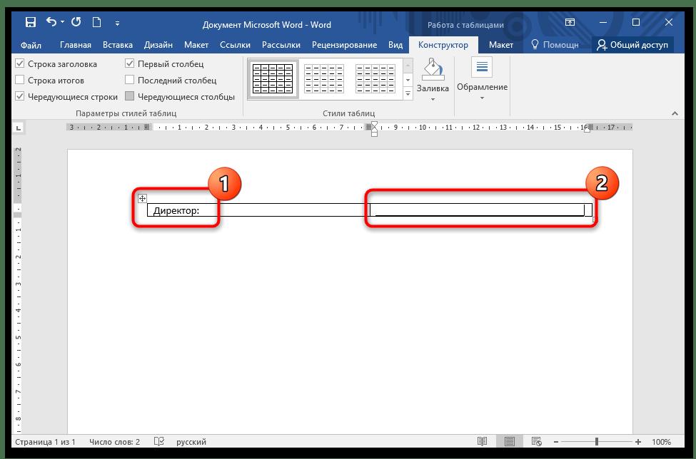 Как сделать полоску для подписи в ворде-02