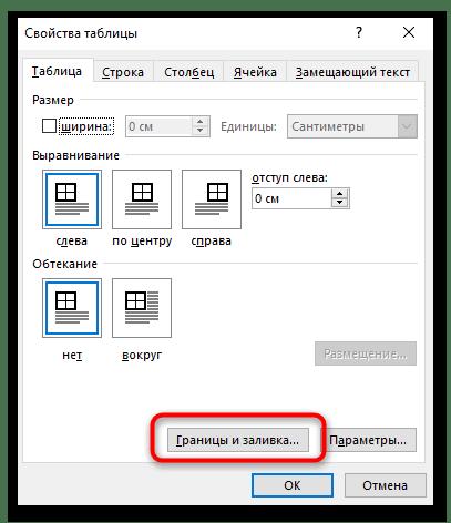 Как сделать полоску для подписи в ворде-04