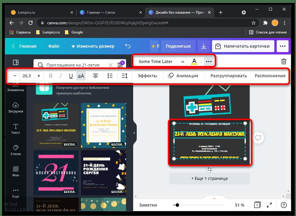 Как сделать приглашение на день рождения онлайн_011