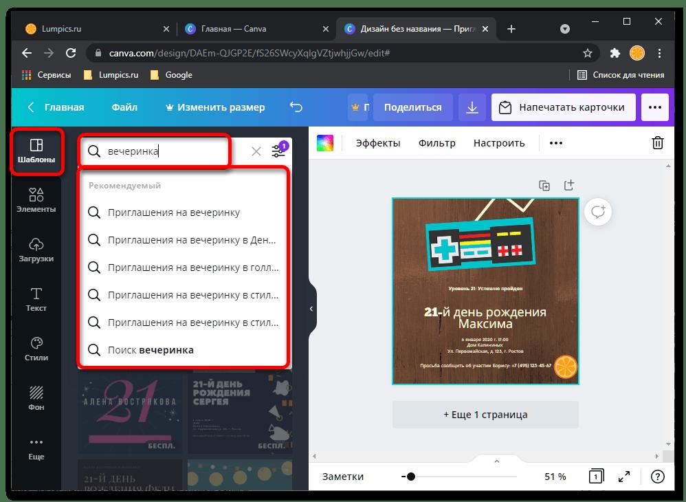Как сделать приглашение на день рождения онлайн_022