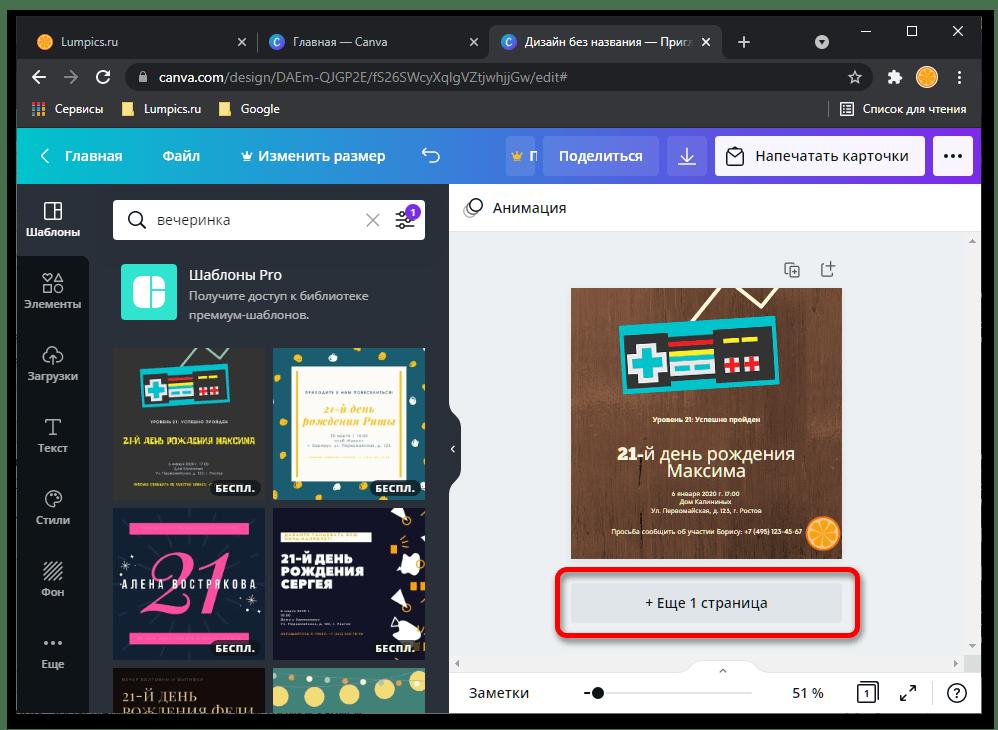 Как сделать приглашение на день рождения онлайн_023