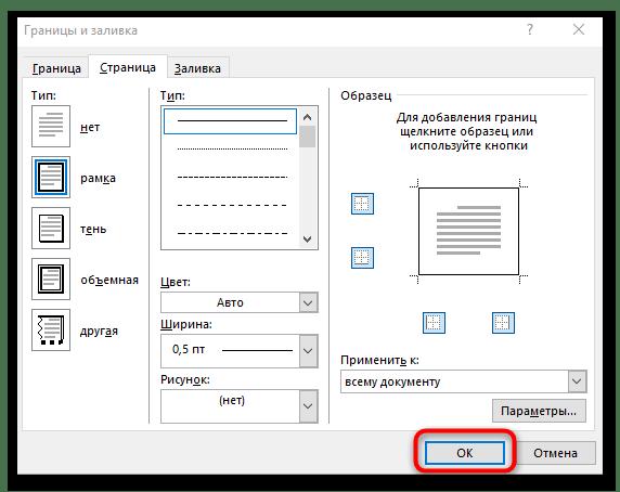 Добавление рамки вокруг текста в документе Microsoft Word